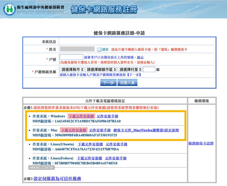 首次報稅先申請「健保卡網路註冊帳號」3