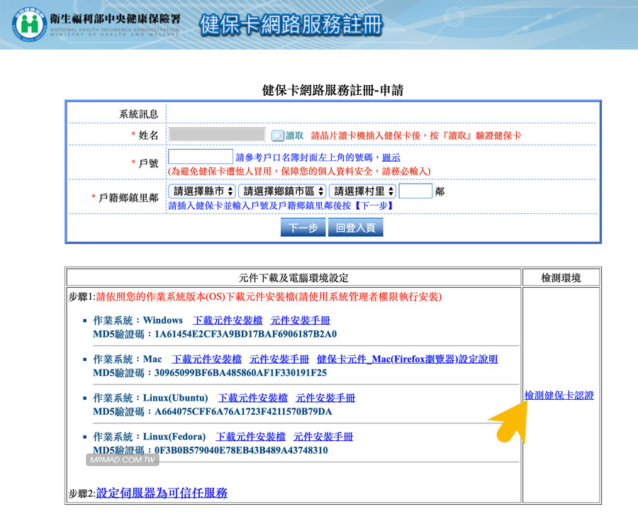 首次報稅先申請「健保卡網路註冊帳號」6