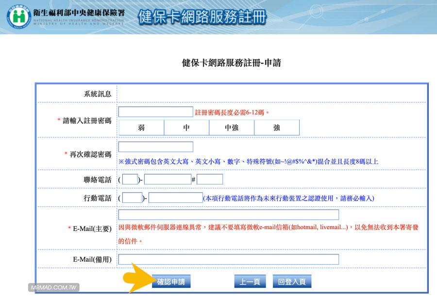 首次報稅先申請「健保卡網路註冊帳號」8a