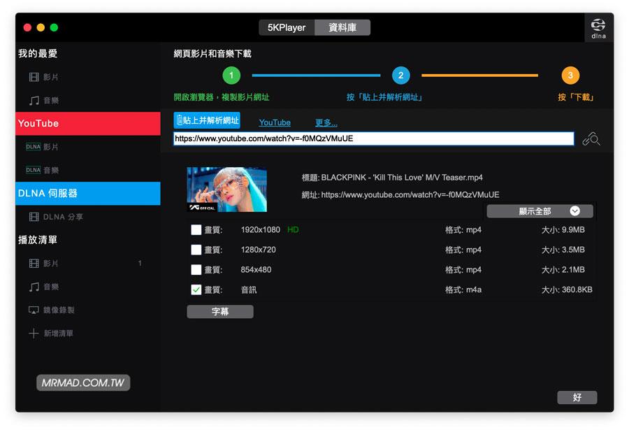 5KPlayer 超強免費播放器!支援8K影片、YouTube下載、AirPlay ,下載送轉檔軟體