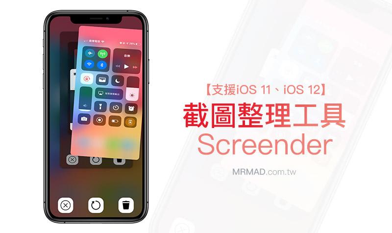 Screender 截圖整理工具:快速刪除 iPhone 最近擷取螢幕擷圖