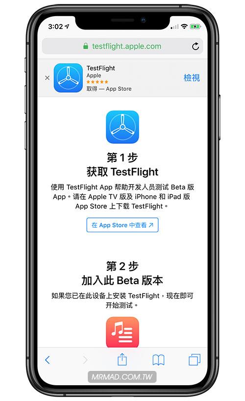TestFlight 獲取測試版 App 技巧1