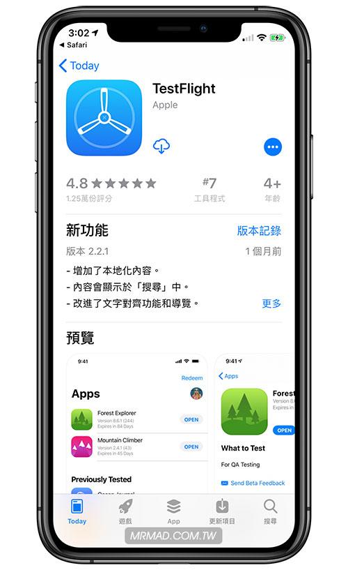 TestFlight 獲取測試版 App 技巧2