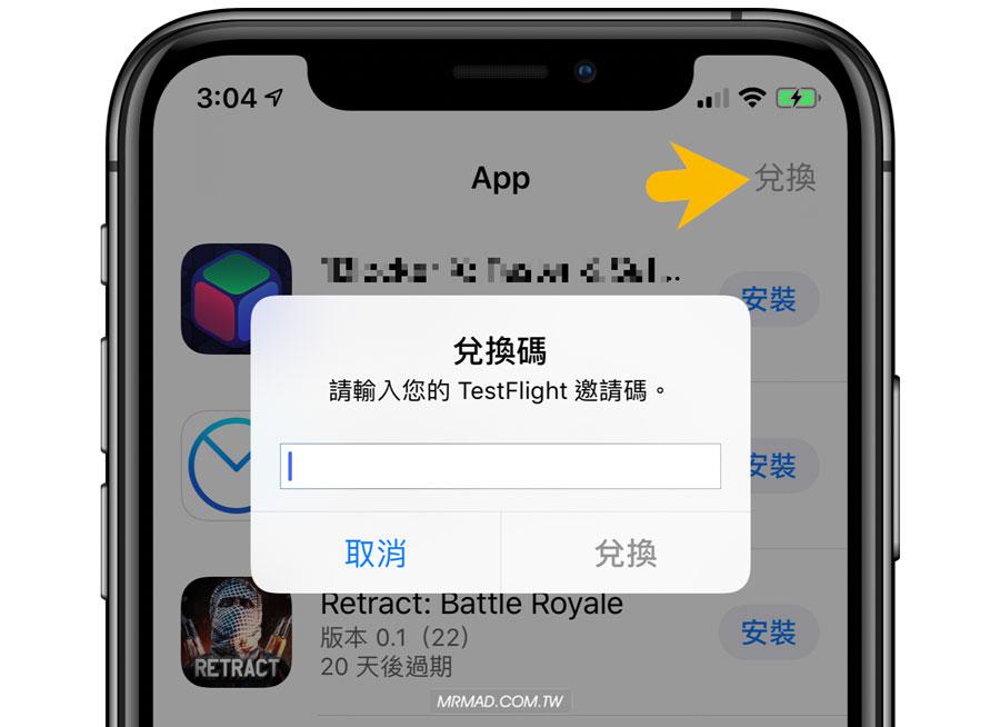 TestFlight 獲取測試版 App 技巧4