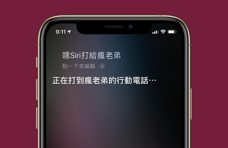用 Hey ~ Siri 解放你的雙手