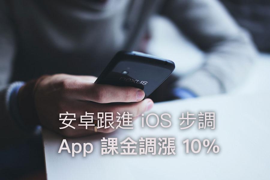 iOS 課金調漲10% 浪潮掀起,安卓也跟進「App 課金調漲」