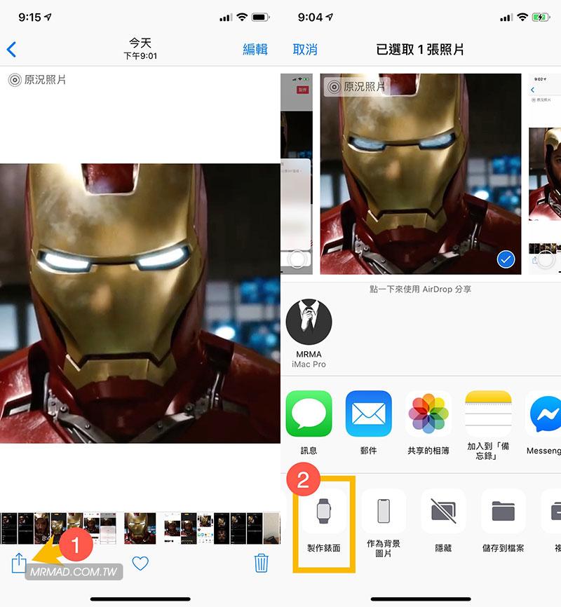 Apple Watch 動態桌布製作技巧:實現「鋼鐵人Live Photos 桌布」錶面教學