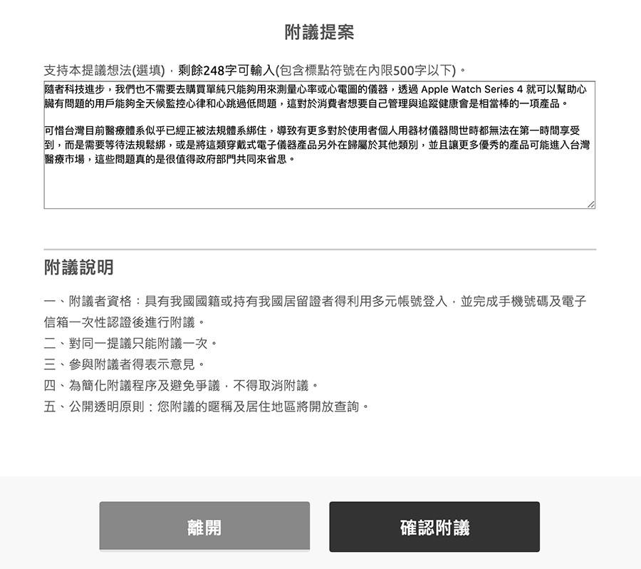 參與附議 Apple Watch ECG 心電圖方法6