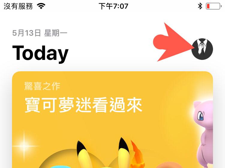 解決 App Store 無法切換變成空白教學1