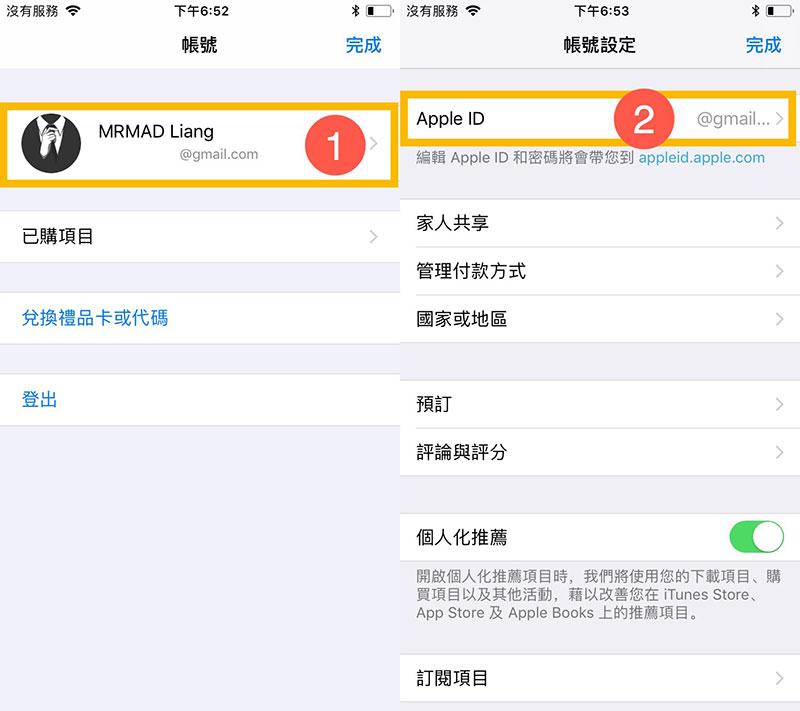 解決 App Store 無法切換變成空白教學2