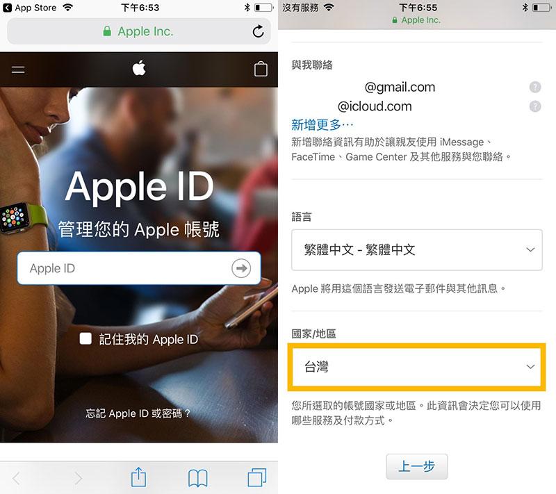 解決 App Store 無法切換變成空白教學3