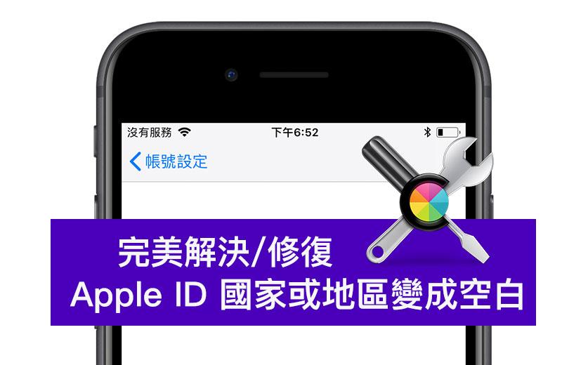 App Store 更改Apple ID 國家或地區變成空白頁面?教你修復切換地區方法