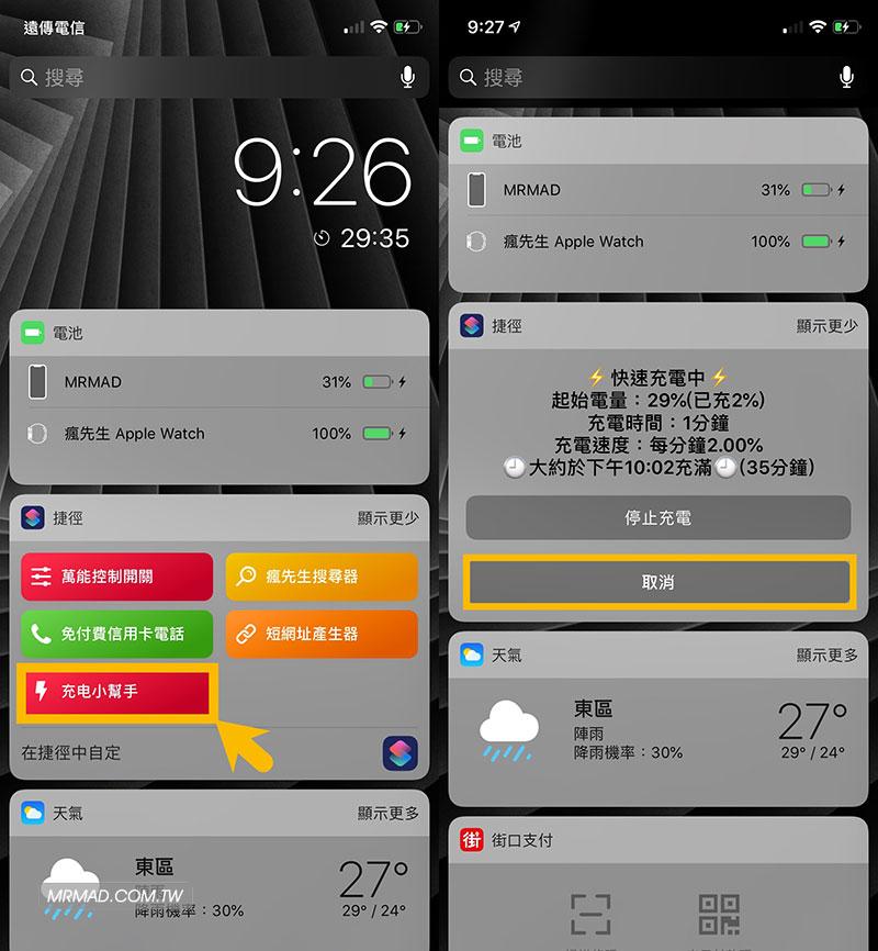 《充電小幫手》捷徑腳本,讓你了解iPhone 充電狀態、充電效率與充飽時間