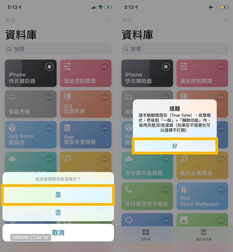 iPhone 快充輔助器使用教學1