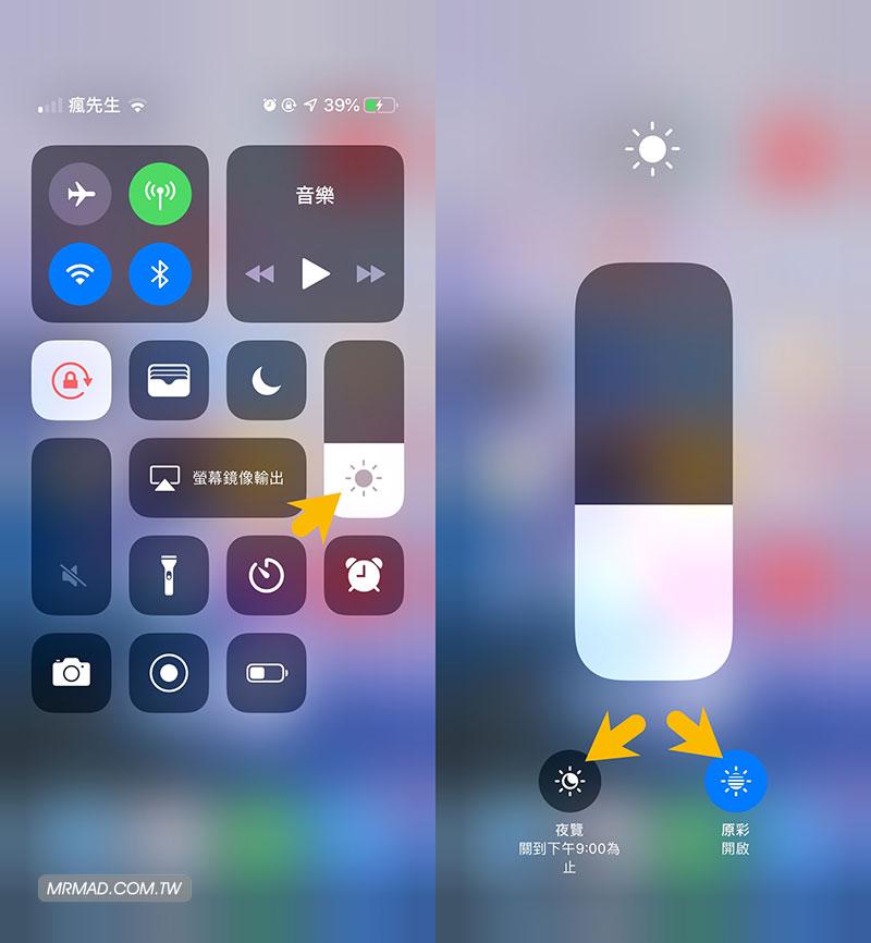 iPhone 快充輔助器使用教學2