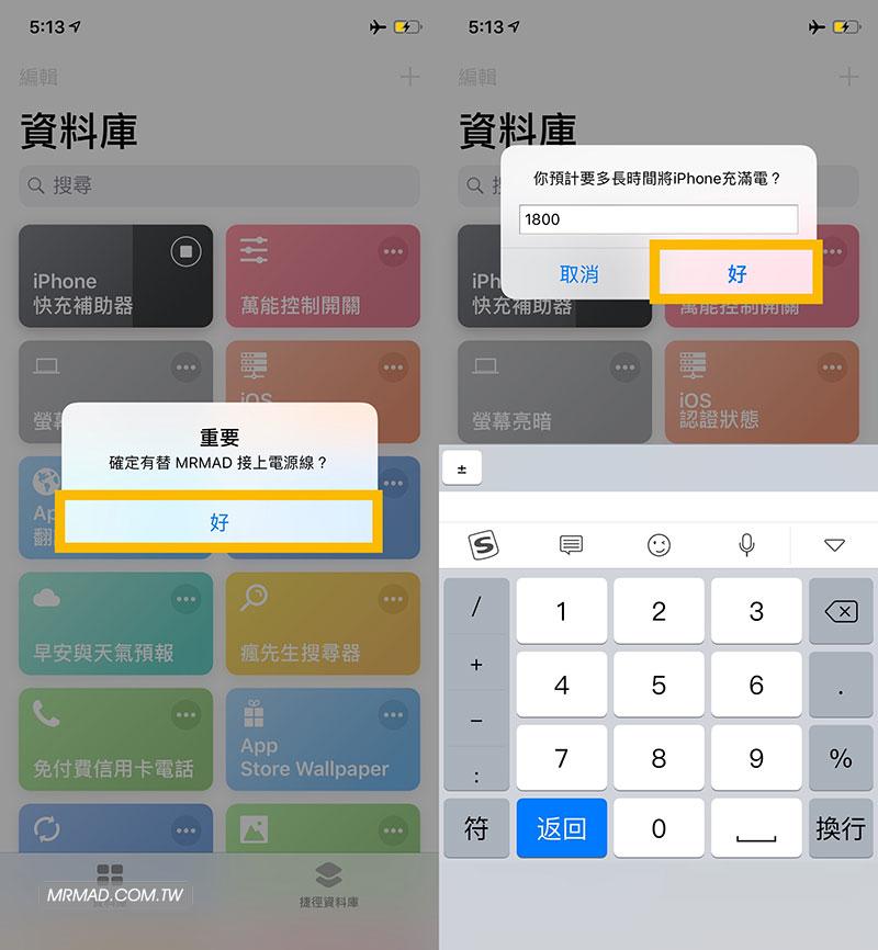 iPhone 快充輔助器使用教學3
