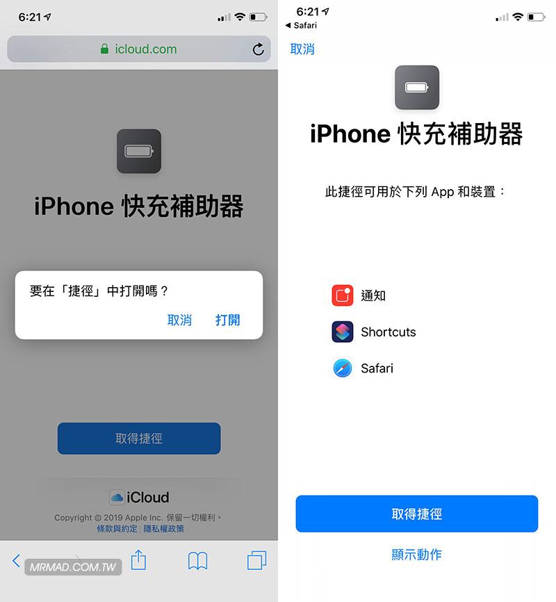 下載《iPhone 快充輔助器》捷徑腳本技巧