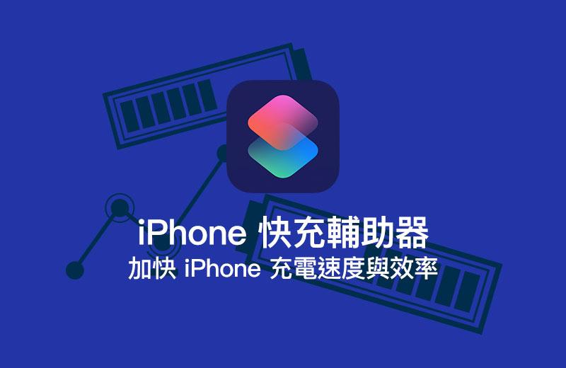 《iPhone 快充輔助器》捷徑腳本,加快iPhone 充電速度與效率