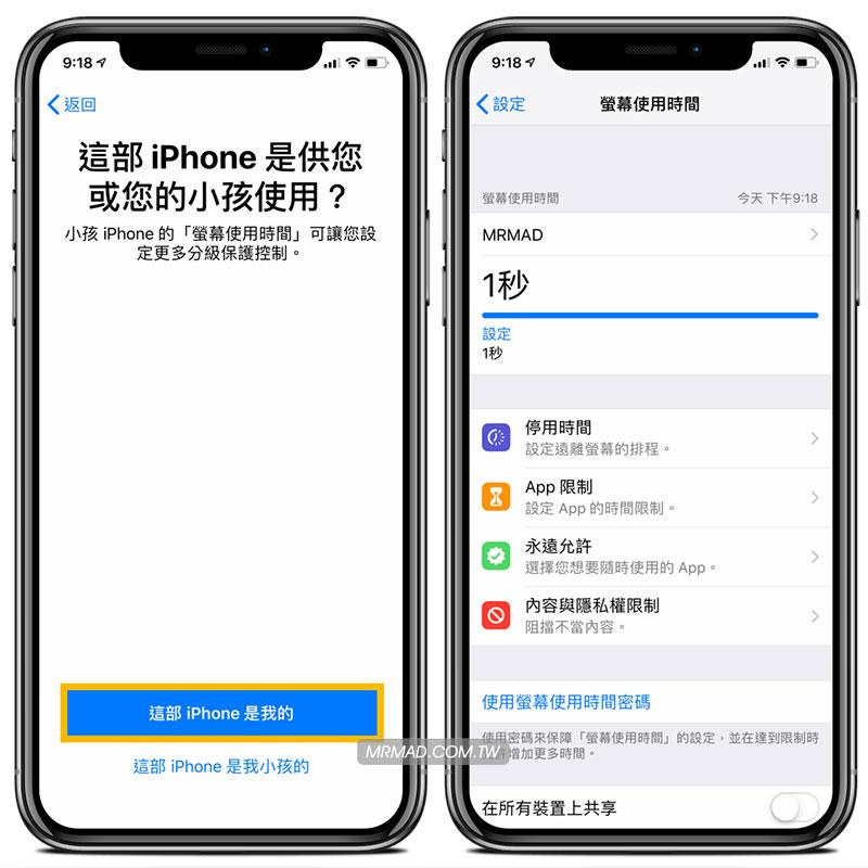解決 iPhone日期與時間無法關閉和修改問題2