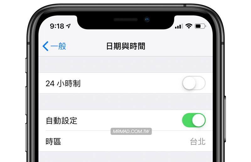 解決 iPhone日期與時間無法關閉和修改問題3