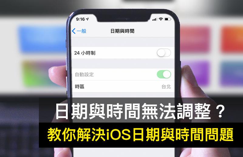 解決 iOS 日期與時間變淺綠色無法關閉「自動設定」問題