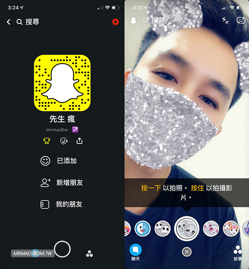 解決 Snapchat 越獄後導致閃退問題6