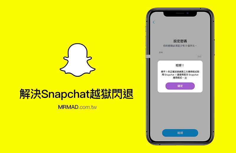 完美解決 Snapchat 越獄後導致閃退無法開啟問題