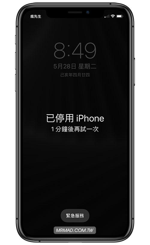 iPhone 密碼輸入錯誤遭停用,Hidden Cam 立即啟動前置鏡頭拍攝1
