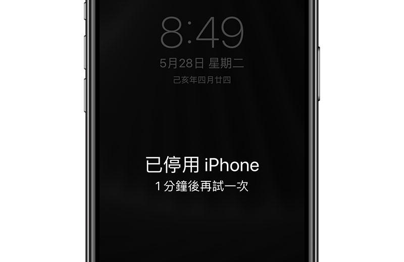 iPhone 密碼輸入錯誤遭停用,Hidden Cam 立即啟動前置鏡頭拍攝