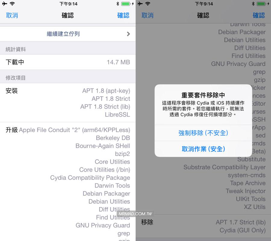 iOS 11.x Electra 越獄更新後,導致 Cydia 消失?該怎麼解決?