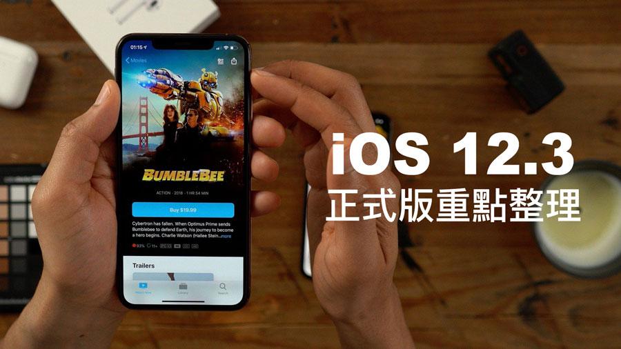 iOS 12.3 正式版3 大重點更新整理:AirPlay 2 、Apple TV App 與修正錯誤