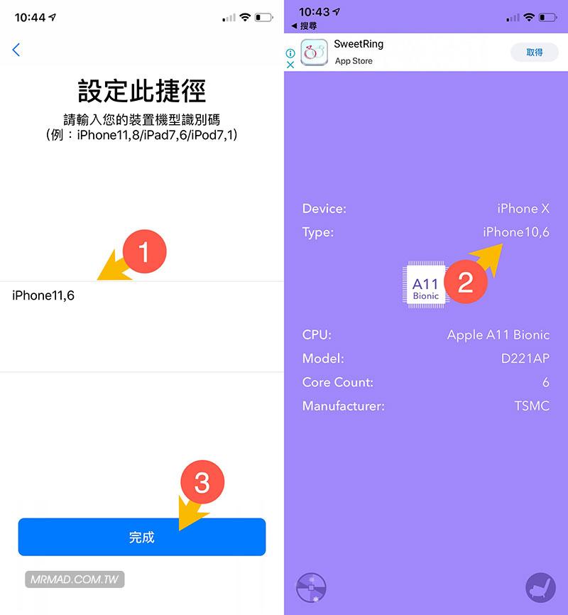 iOS Beta 測試版認證查詢腳本使用教學1
