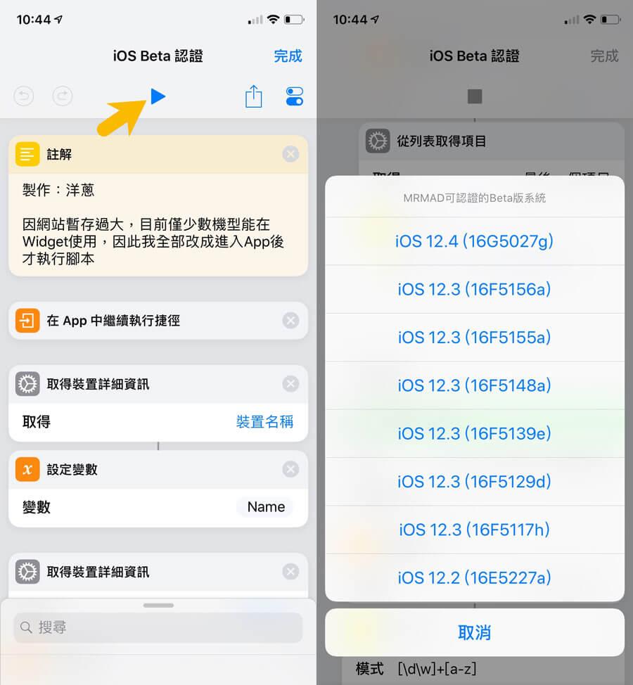 iOS Beta 測試版認證查詢腳本使用教學2
