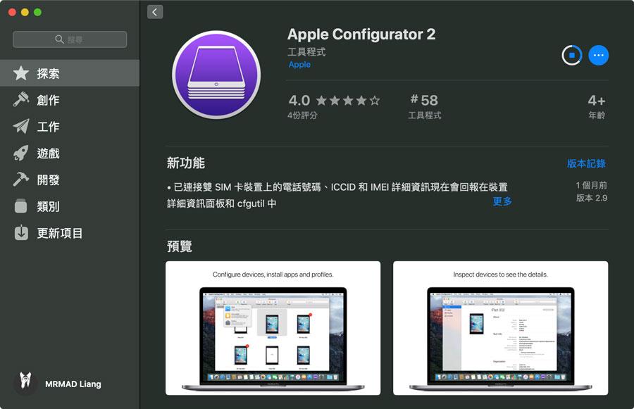 解決描述檔無法移除方法(macOS版)1