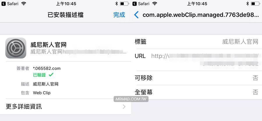 iOS 描述檔刪除不了? 透過 macOS 或 Windows 一鍵移除所有惡意描述擋1