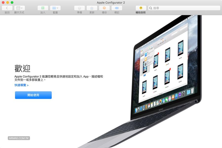 解決描述檔無法移除方法(macOS版)2