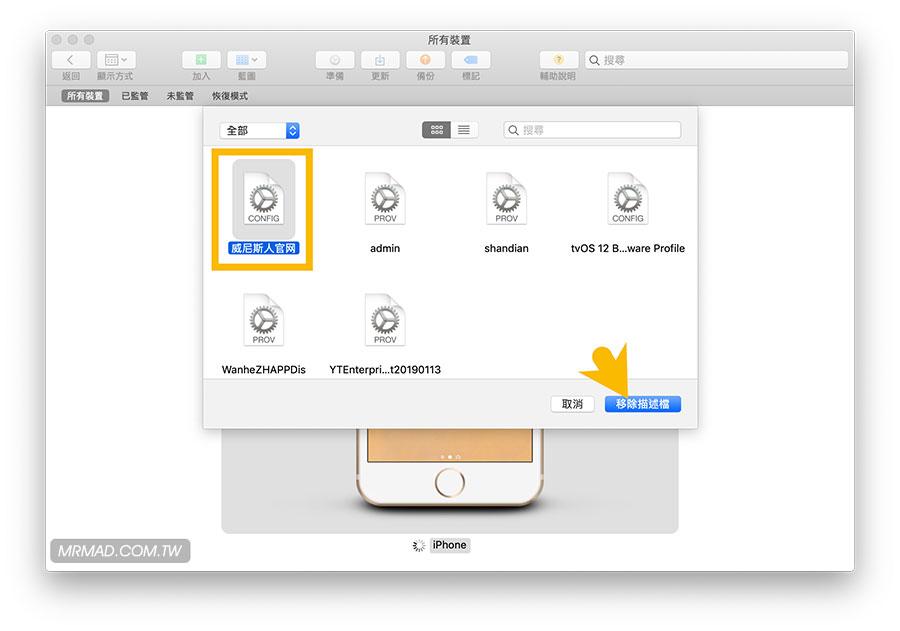 解決描述檔無法移除方法(macOS版)4
