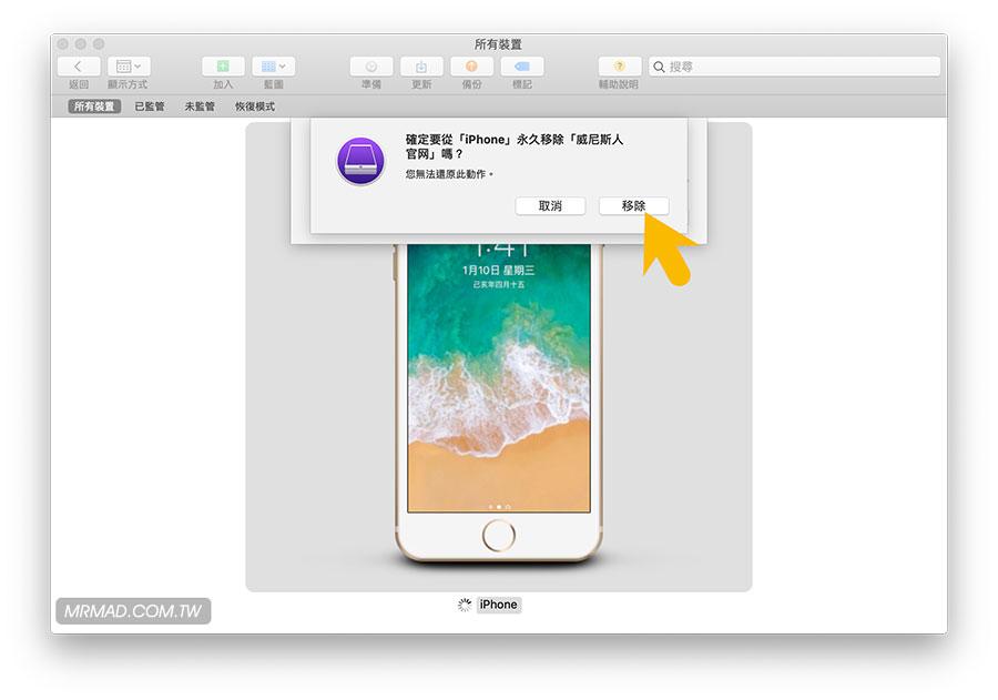 解決描述檔無法移除方法(macOS版)5