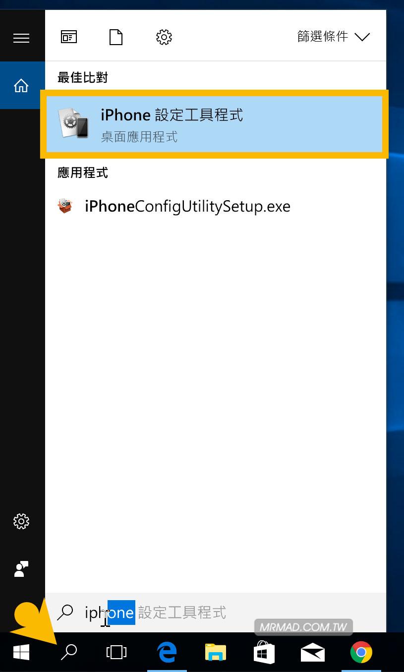 解決描述檔無法移除方法(Windows版)2