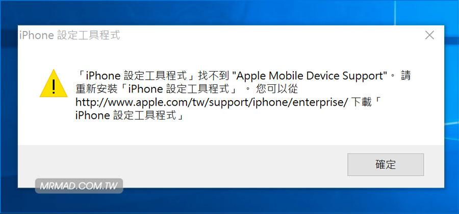 iPhone 設定工具程式錯誤解決方案