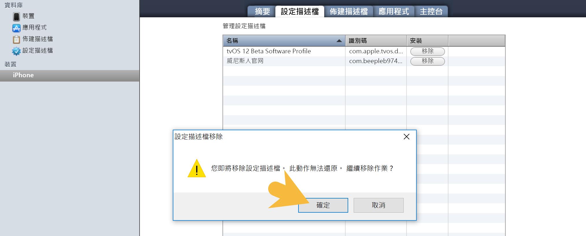 解決描述檔無法移除方法(Windows版)4