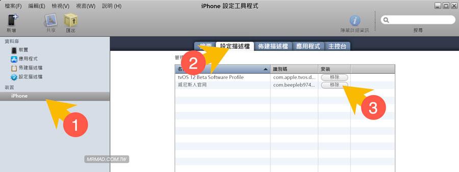 解決描述檔無法移除方法(Windows版)3