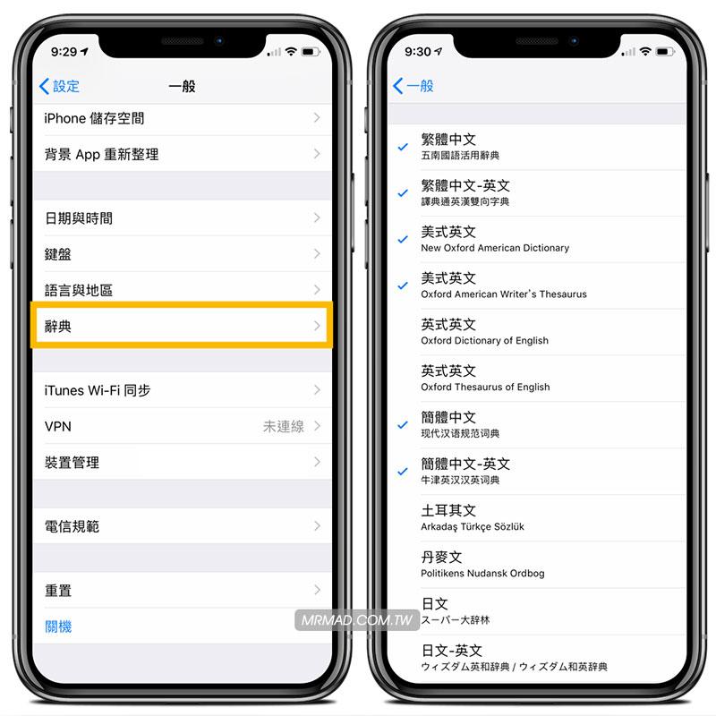 iOS 搜尋框完整攻略教學:蘋果用戶必學11 招Spotlight 操作技巧