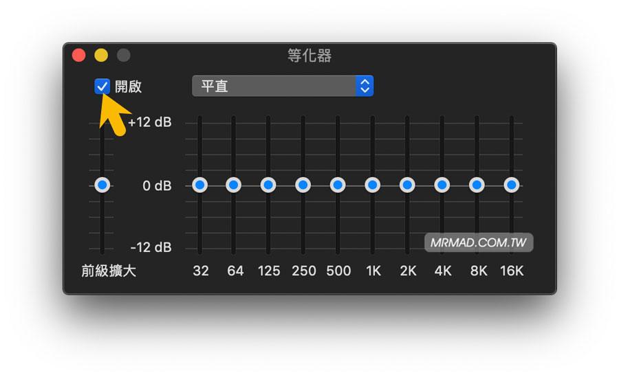 開啟 iTunes 等化器調整音效2
