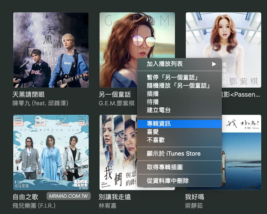 【教學】iTunes 隱藏功能:透過等化器增強 Apple Music 音效品質