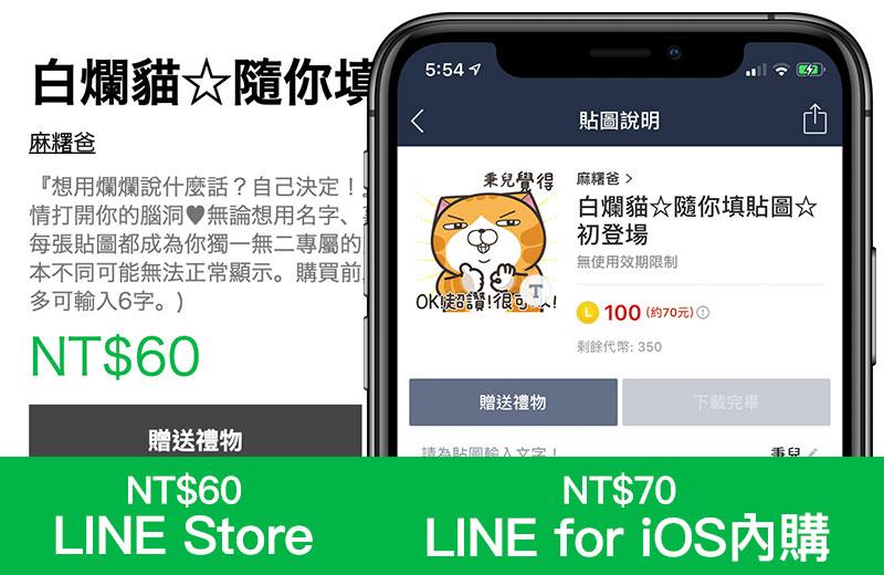 LINE 贈送貼圖功能正式回歸 iPhone ,貼圖價格比 LINE Store 更貴