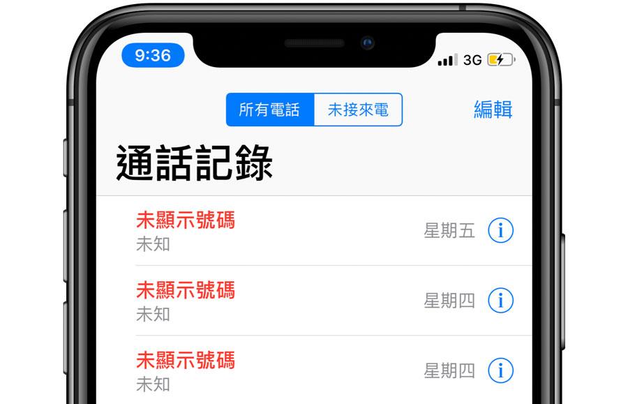 解決 LINE Mobile 自動扣款過程記錄:體驗非很好1