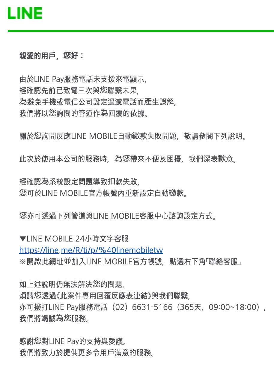 解決 LINE Mobile 自動扣款過程記錄:體驗非很好3