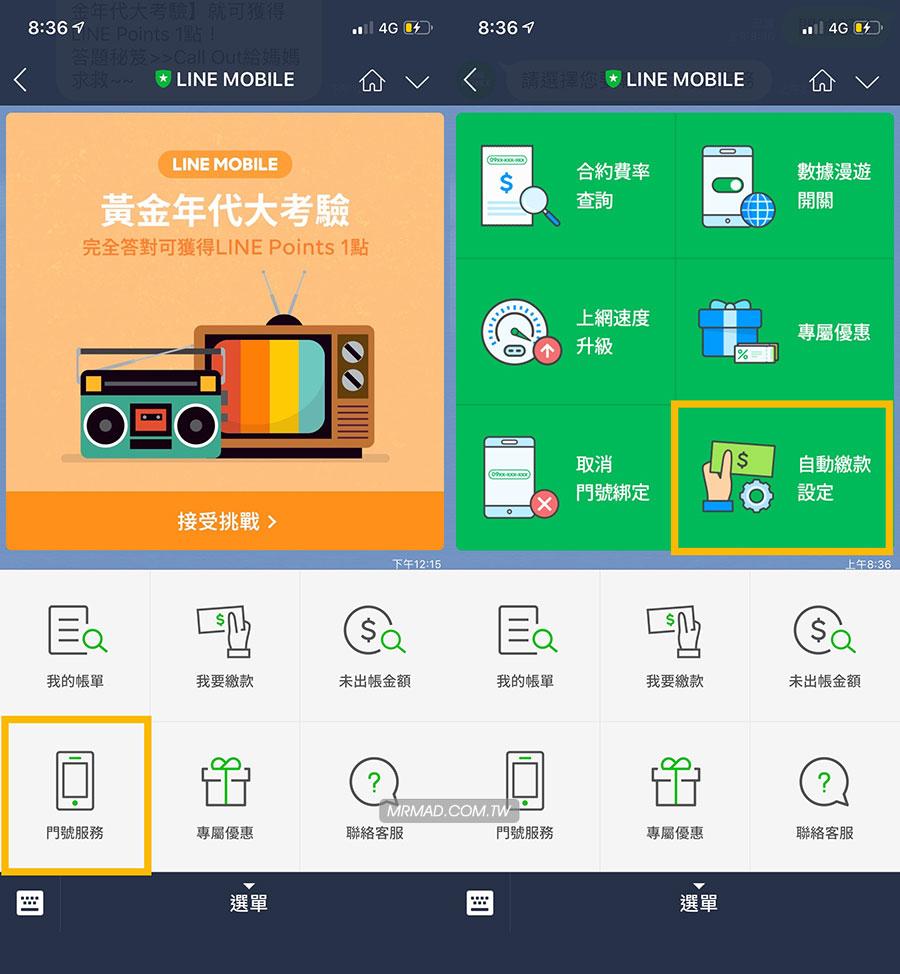 重新設定 Line Mobile 自動繳款