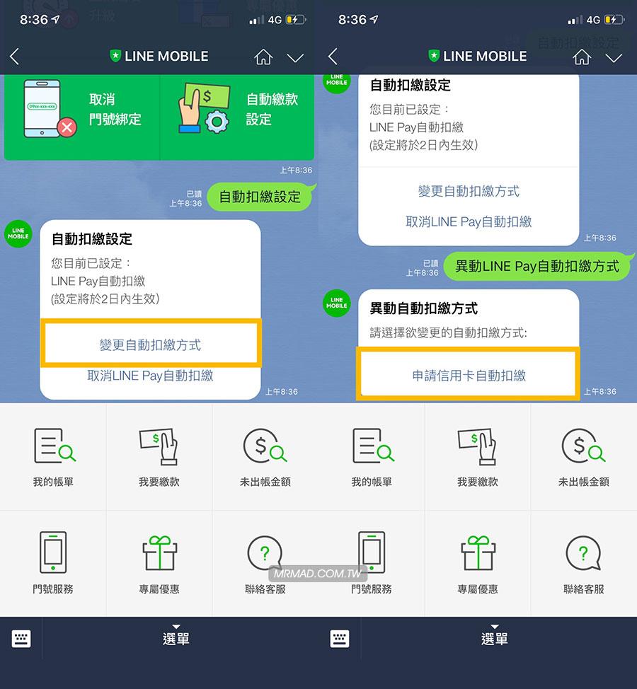 重新設定 Line Mobile 自動繳款2